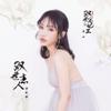 贺敬轩 - 雙世戀人(網路劇《雙世寵妃2》插曲) artwork