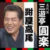 三遊亭圓楽「紺屋高尾」