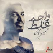 Wahad Ghalat - Ayil - Ayil