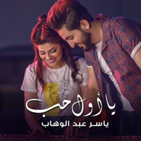 Download Mp3 Yasser Abdulwahab - Ya Awel Hob - Single