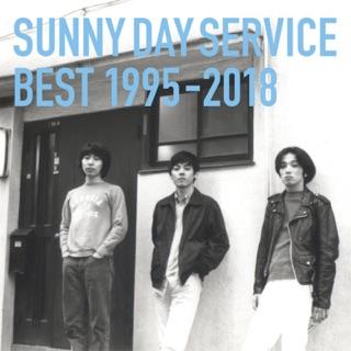 サニーデイ サービスの サニーデイ サービス best 1995 2018 をapple