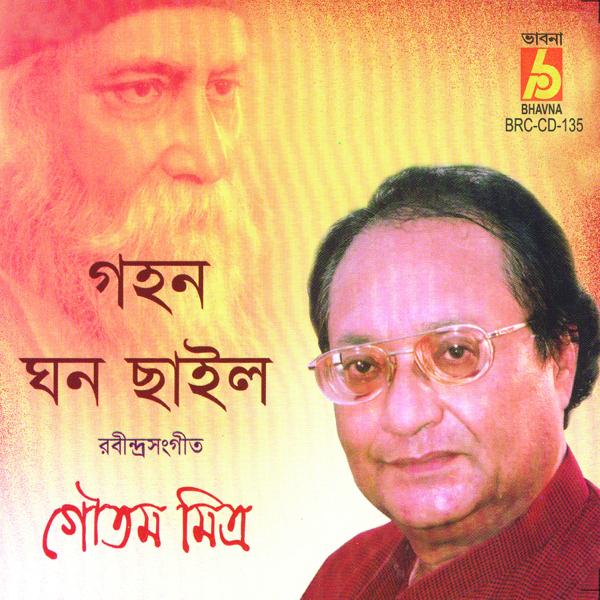 gahana ghana chailo by srikanto acharya