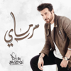 Marmay - Majed Al Mohandes mp3