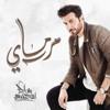 Marmay - Majid Almohandis mp3