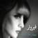 Fairouz - Zorouny Kol Sana Marra