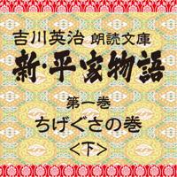 新・平家物語 1.ちげぐさの巻(後半)~吉川英治朗読文庫より
