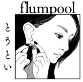 flumpool - To be continued...