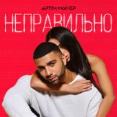 Неправильно - Артём Качер