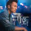 謝霆鋒 - 青空 插圖