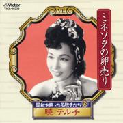 Showa o Kazatta Meikashu tachi, Vol. 13 - Minnesota no Tamago Uri - Teruko Akatsuki - Teruko Akatsuki