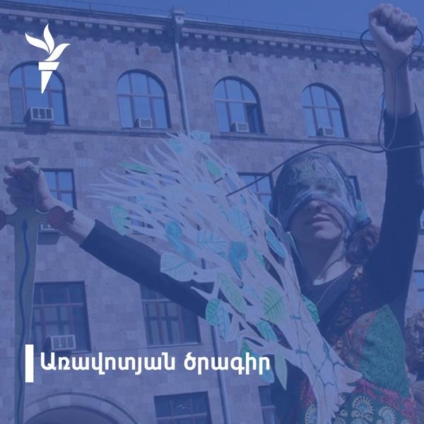 Առավոտյան ծրագիր - «Ազատ Եվրոպա/Ազատություն» ռադիոկայան