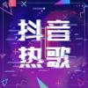 抖音热歌, 鞠文娴, Matteo, CG & PRC巴音汗