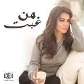 Mn Gebt - Diana Hadad