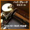 ハイ・グレード オルゴール作品集 SEKAI NO OWARI- オルゴールサウンド J-POP