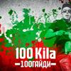 100 Kila - 100 Гайди artwork