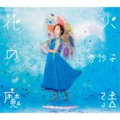 花火の魔法 - EP