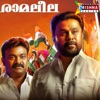 Ramaleela Original Motion Picture Soundtrack Single