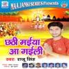 Chhathi Maiya Aa Gaili Single