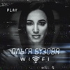 WIFI - Ольга Бузова mp3