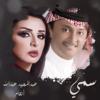 Sammy - Abdul Majeed Abdullah & Angham mp3