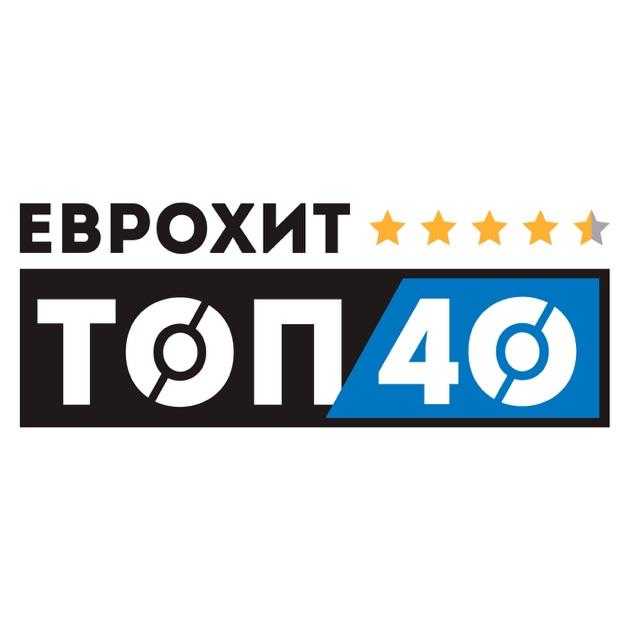ЕВРОХИТ ТОП 40 2014 ЕВРОПА ПЛЮС СКАЧАТЬ БЕСПЛАТНО