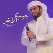 Jeeb Malakher - Omar Ibrahim
