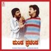 Punda Prachanda Original Motion Picture Soundtrack EP
