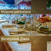 Вечерний Джаз – Mузыка ресторана, вечеринка время, гладкий джаз