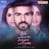 Prema Entha Madhuram Priyuralu Antha Katinam (Original Motion Picture Soundtrack) - EP