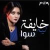 Khayfa Leh - Single ジャケット写真