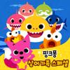 Pinkfong - Baby Shark artwork