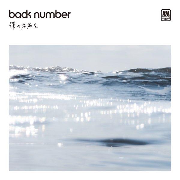 back numberの「僕の名前を - EP」をiTunesで