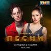 Skrudzhi & НАZИМА - Real One artwork