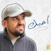 Ahebak - Hussain Al Jassmi - Hussain Al Jassmi