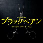TBS系 日曜劇場「ブラックペアン」オリジナル・サウンドトラック