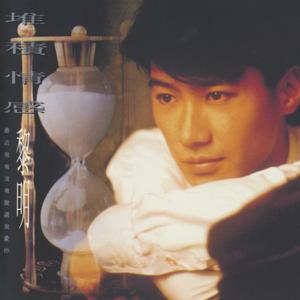 Leon Lai - 我來自北京