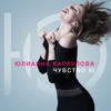 Yulianna Karaulova - Ты не такой artwork