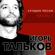 Игорь Тальков - Лучшие песни, Часть 1