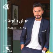 Eish Besho'ak - Tamer Hosny - Tamer Hosny