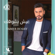 We Akheeran - Tamer Hosny