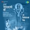 Jai Mahalaxmi Maa (Original Motion Picture Soundtrack)
