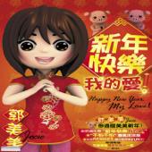 Bu Pa Bu Pa (Xi Qi Yang Yang Remix)