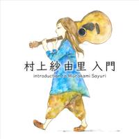 村上紗由里 - 村上紗由里入門 - EP artwork