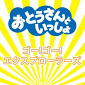 ゴー!ゴー!エクスプローラーズ(NHKおとうさんといっしょ)