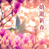 嬉遊新春: 氣質系新年喜慶輕音樂 - EP - 何真真