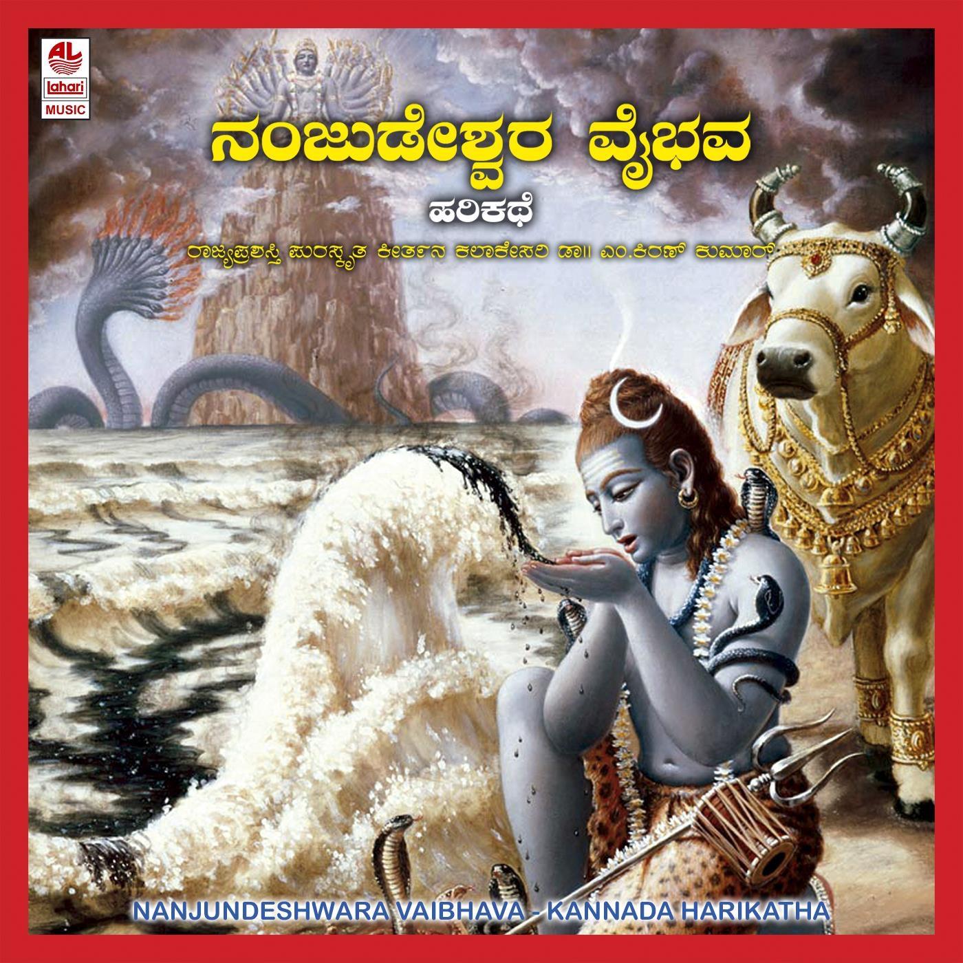 Nanjundeshwara Vaibhava