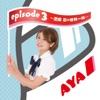 episode 3 ~池田 彩の世界一周~ ジャケット写真