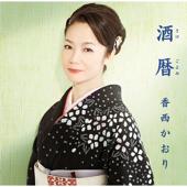 Sakegoyomi - EP
