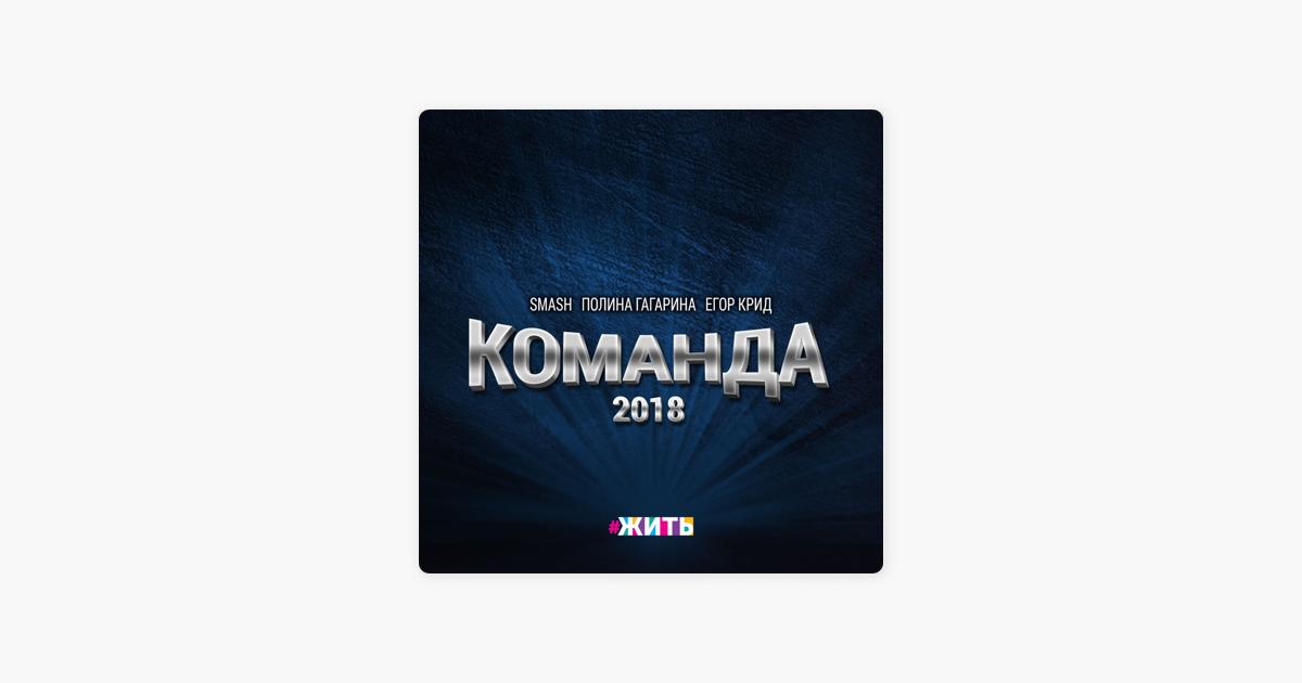 SMASH ПОЛИНА ГАГАРИНА ЕГОР КРИД КОМАНДА 2018 СКАЧАТЬ БЕСПЛАТНО