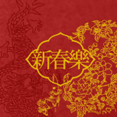 Chinese New Year Music - EP